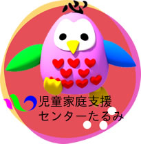 児童家庭支援センターたるみロゴ画像
