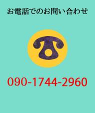電話でのお問い合わせ